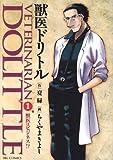 獣医ドリトル 1 ビッグコミックス