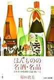 新ほんものの名酒・名品―日本酒・本格焼酎・泡盛・地ビール