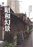 昭和幻景 消えゆく記憶の街角