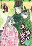 きらきら馨る (11) (ウィングス・コミックス)