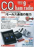 CQ ham radio (ハムラジオ) 2012年 09月号 [雑誌]