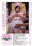 おむつ倶楽部 9 (SANWA MOOK)