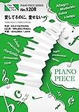 ピアノピース1208 愛してるのに、愛せない by AAA (ピアノソロ・ピアノ&ヴォーカル)