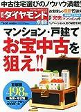 週刊ダイヤモンド別冊 お宝中古を狙え 2013年 6/30号 [雑誌]