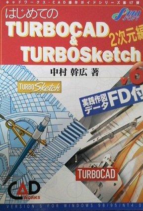 はじめてのTURBOCAD & TURBOSketch v6