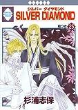 SILVER DIAMOND(25) (冬水社・いち*ラキコミックス)