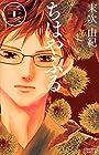 ちはやふる 第33巻 2016年10月13日発売