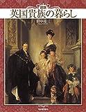 図説 英国貴族の暮らし 新装版 (ふくろうの本)
