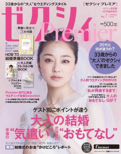 ゼクシィPremier No.7 SPRING 2015