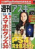 週刊 アスキー 2014年 3/4号 [雑誌]