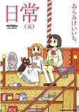 日常(5)<日常> (角川コミックス・エース)