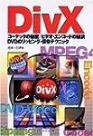 DivX_コーデッ...