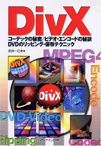 DivX―コーデックの秘密%2Fビデオ・エンコードの秘訣+DVDのリッピング・保存テクニック+(DivX一人でできる図解でわかる)