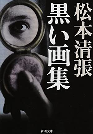 黒い画集 (新潮文庫)
