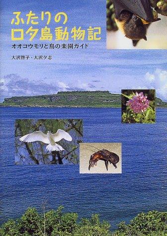 ふたりのロタ島動物記―オオコウモリと鳥の楽園ガイド (MY BOOKS)
