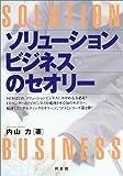ソリューションビジネスのセオリー