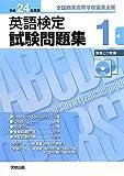 英語検定試験問題集 1級〈平成24年度版〉