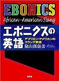 エボニクスの英語 アフリカン・アメリカのスラング表現 [単行本]
