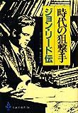 時代の狙撃手―ジョン・リード伝 (1985年) (至誠堂選書〈14〉)
