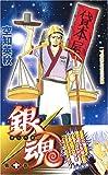 銀魂 (第10巻) (ジャンプ・コミックス)