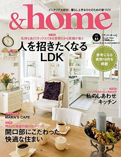 &home 2016年Vol.51 大きい表紙画像