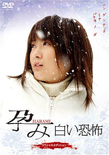 孕み-HARAMI-白い恐怖 スペシャルエディション [DVD]