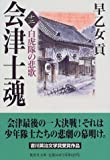 会津士魂 12 白虎隊の悲歌 (集英社文庫)(小説)