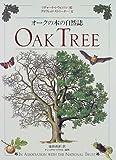 オークの木の自然誌―すばらしいミクロコスモスの世界