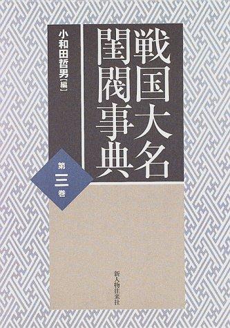 戦国大名閨閥事典〈第3巻〉
