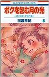 ボクを包む月の光 第8巻―ぼく地球次世代編 (花とゆめCOMICS)