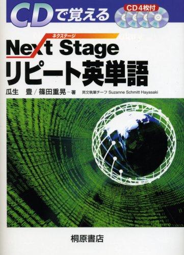 CDで覚えるNext Stageリピート英単語