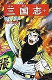 三国志 (38) (希望コミックス (115))
