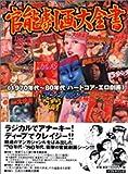 官能劇画大全書—1970年代~80年代ハードコア・エロ劇画アンソロジー