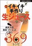 イキイキ手作り生ジュース369レシピ—病気予防、美容、ダイエットに効く (主婦の友ベストBOOKS) (主婦の友ベストBOOKS)