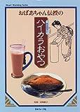 おばあちゃん伝授の大正ロマンハイカラおやつ (Heart warming series)