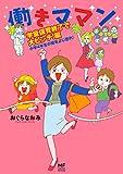 働きママン 学童保育終了で大ピンチ!編 小学4年生の壁をよじ登れ!<働きママン> (コミックエッセイ)