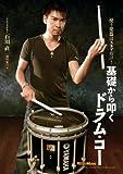 基礎から叩くドラム・コー[DVD] ()