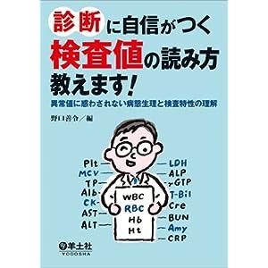 異常値の読み方が身につく本:日経メディカル