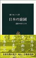 日本の庭園 - 造景の技術とこころ (中公新書(1810))