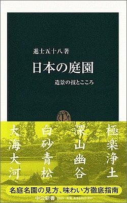 日本の庭園 - 造景の技術とこころ