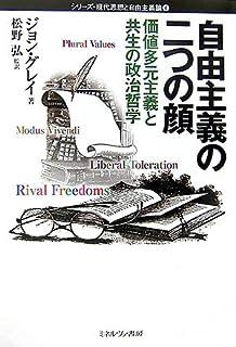 自由主義の二つの顔―価値多元主義と共生の政治哲学 (シリーズ・現代思想と自由主義論)