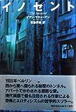 イノセント (Hayakawa Novels)