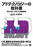 アドテクノロジーの教科書 デジタルマーケティング実践指南