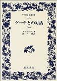 ゲーテとの対話 (中) (ワイド版岩波文庫 (192))