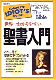 世界一わかりやすい聖書入門