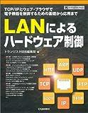 LANによるハードウェア制御―TCP/IPとウェブ・ブラウザで電子機器を制御するための基礎から応用まで (ハードウェア・セレクション)