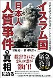 スピリチュアル・エキスパートによる徹底検証 「イスラム国」日本人人質事件の真相に迫る