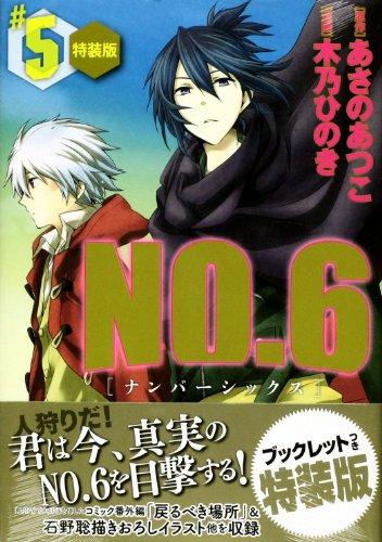 NO.6〔ナンバーシックス〕(5)特装版 (プレミアムKC)