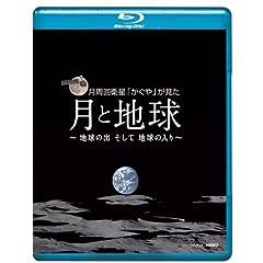 NHK VIDEO�����q���u������v���������ƒn�� �n���̏o�����Ēn���̓� [Blu-ray]