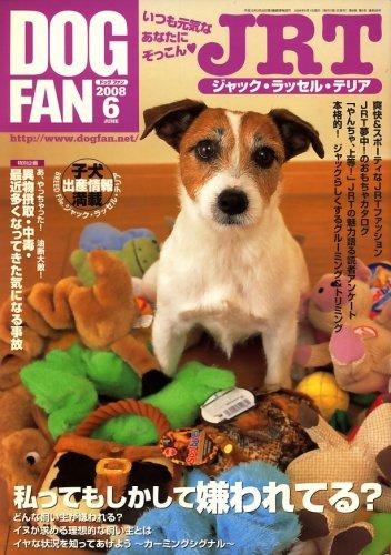 DOG FAN (ドッグファン) 2008年 06月号 [雑誌]